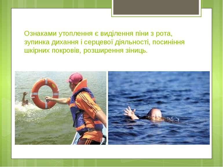 Ознаками утоплення є виділення піни з рота, зупинка дихання і серцевої діяльн...