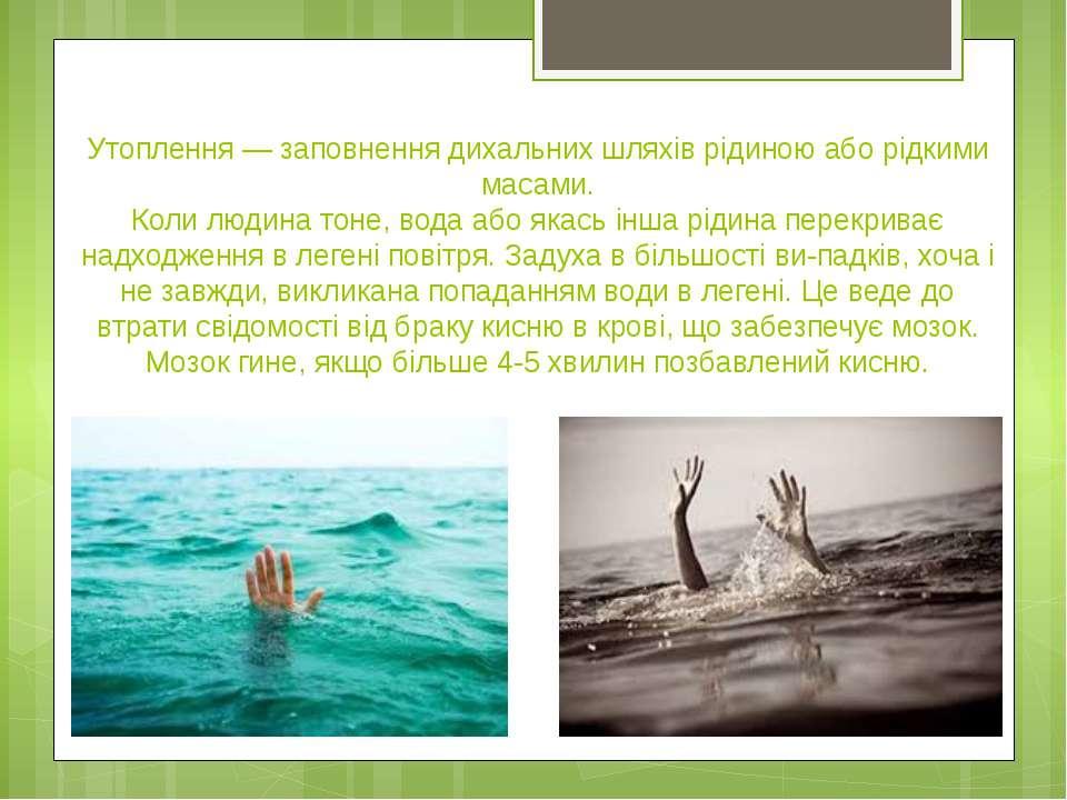 Утоплення — заповнення дихальних шляхів рідиною або рідкими масами. Коли люди...