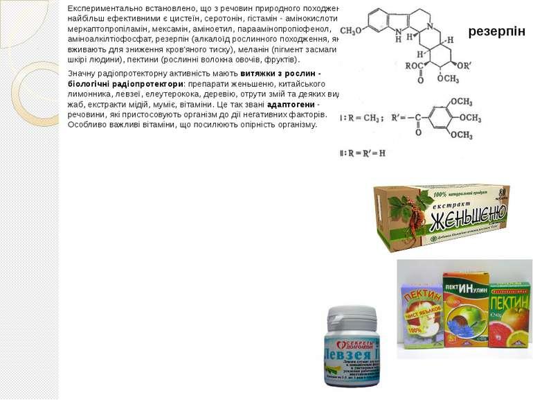 Експериментально встановлено, що з речовин природного походження найбільш ефе...
