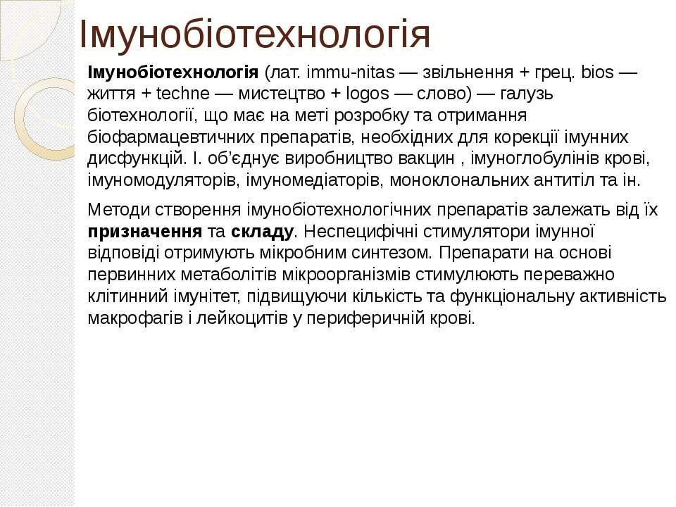 Імунобіотехнологія Імунобіотехнологія (лат. immu nitas — звільнення + грец. b...
