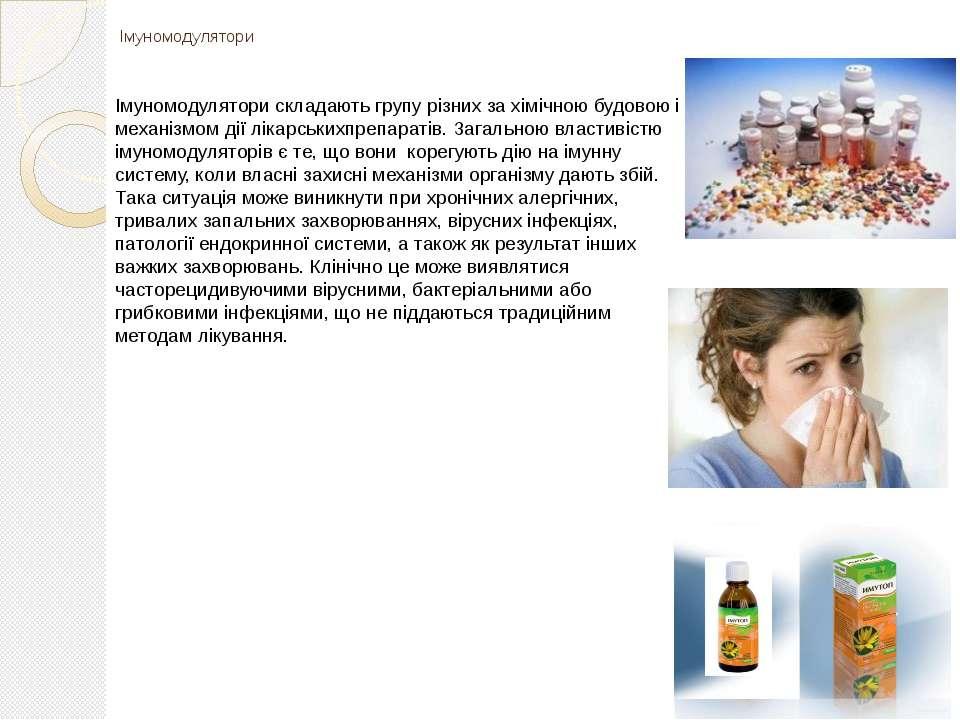 Імуномодулятори Імуномодулятори складають групу різних за хімічною будовою і ...