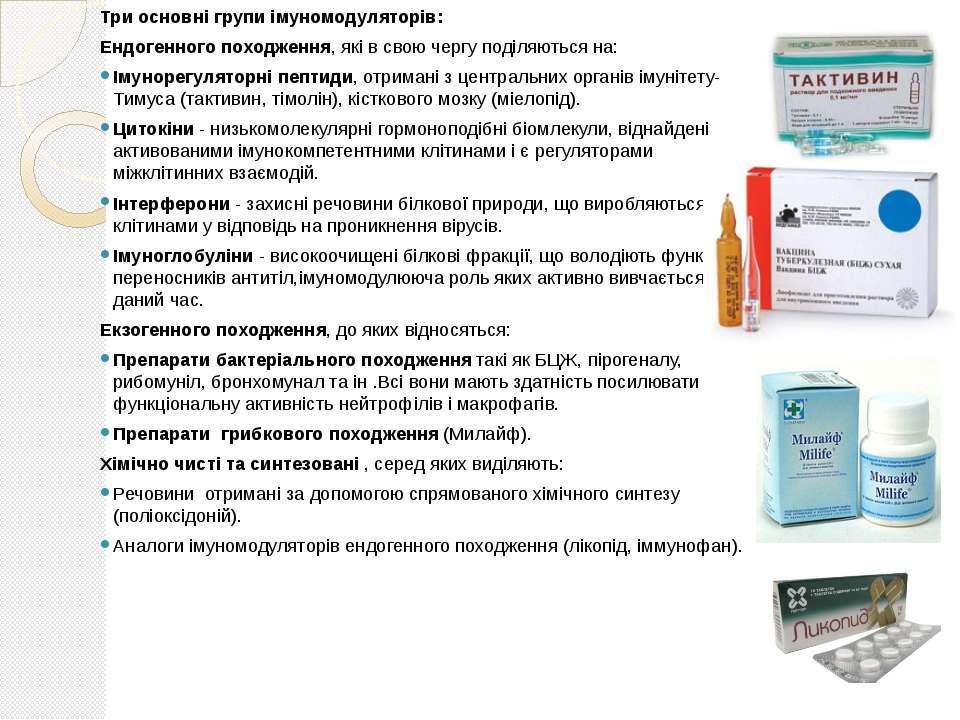 Три основні групи імуномодуляторів: Ендогенного походження, які в свою чергу ...