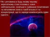 Як і речовина в будь-якому іншому агрегатному стані плазма є зовні нейтрально...