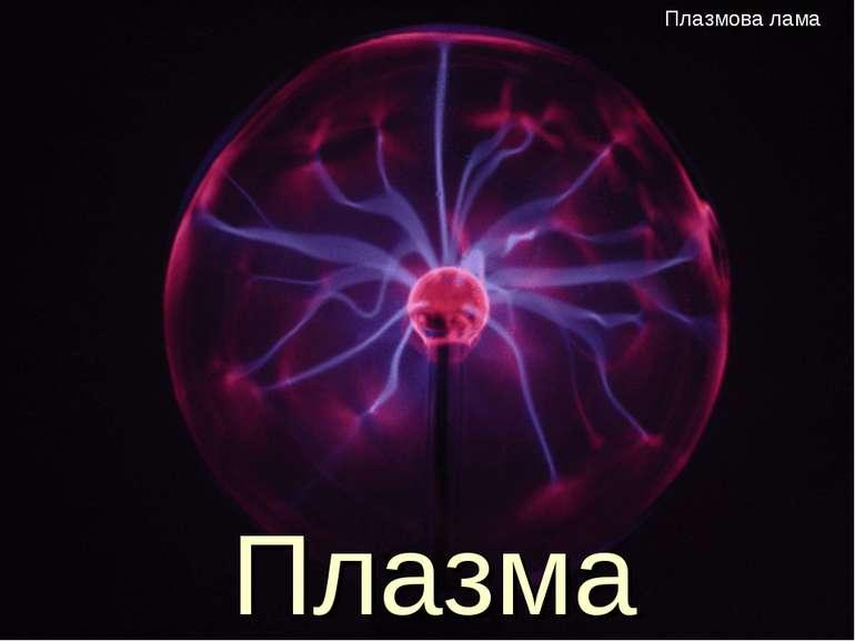 Плазма Плазмова лама