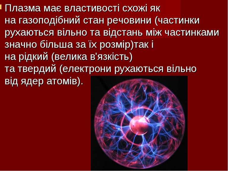 Плазма має властивості схожі як нагазоподібний стан речовини(частинки рухаю...