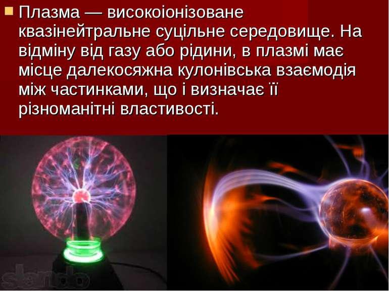 Плазма— високоіонізоване квазінейтральне суцільне середовище. На відміну від...