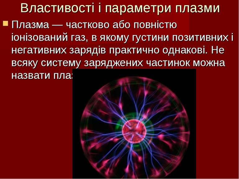 Властивості і параметри плазми Плазма— частково або повністю іонізований газ...