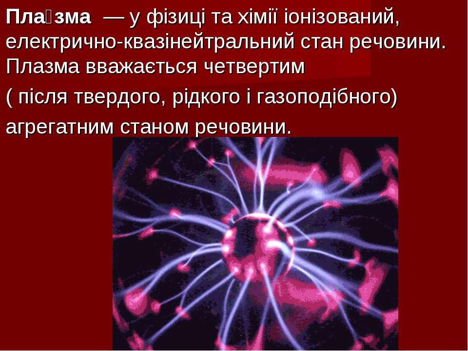 Пла зма— уфізицітахіміїіонізований, електрично-квазінейтральний стан ре...