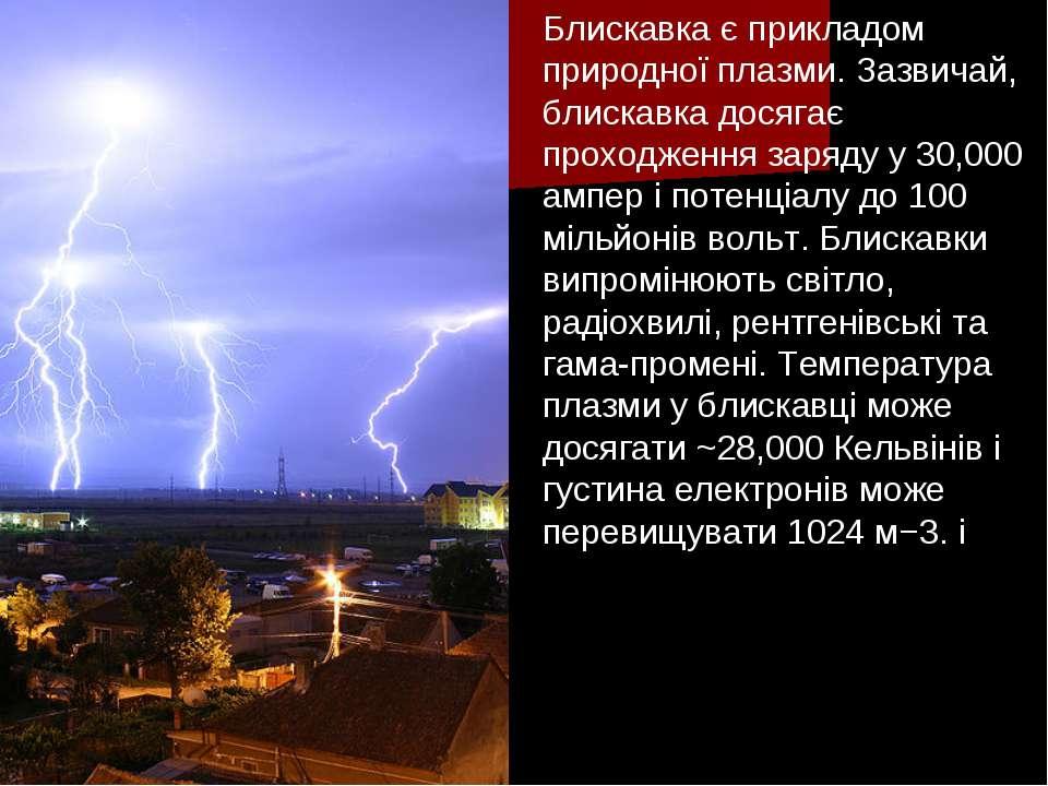 Блискавкає прикладом природної плазми. Зазвичай, блискавка досягає проходжен...