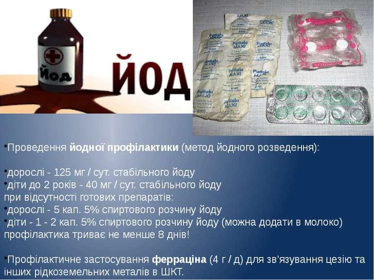 Проведення йодної профілактики (метод йодного розведення): дорослі - 125 мг /...