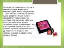 Механічні контрацептиви — створюють певний бар'єр між яйцеклітиною і спермато...