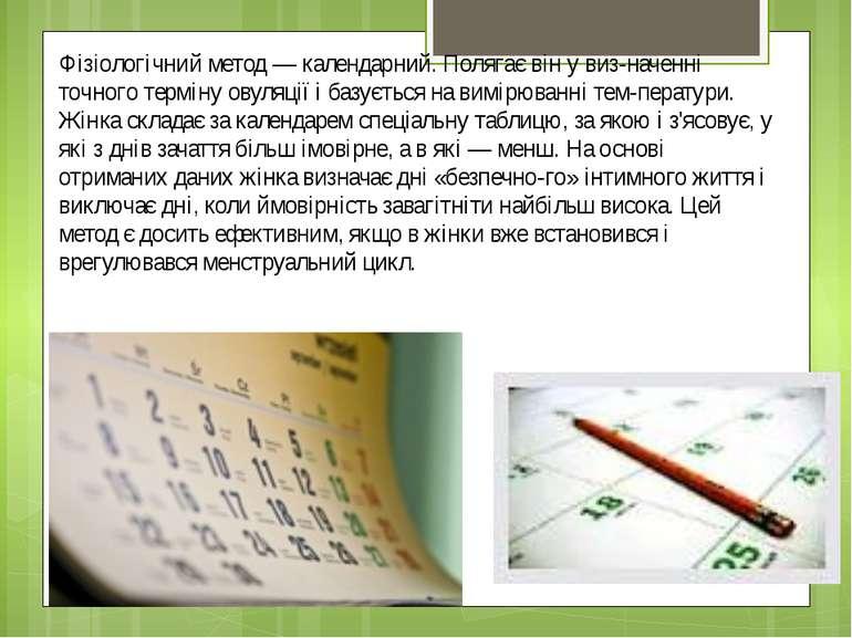 Фізіологічний метод — календарний. Полягає він у виз наченні точного терміну ...