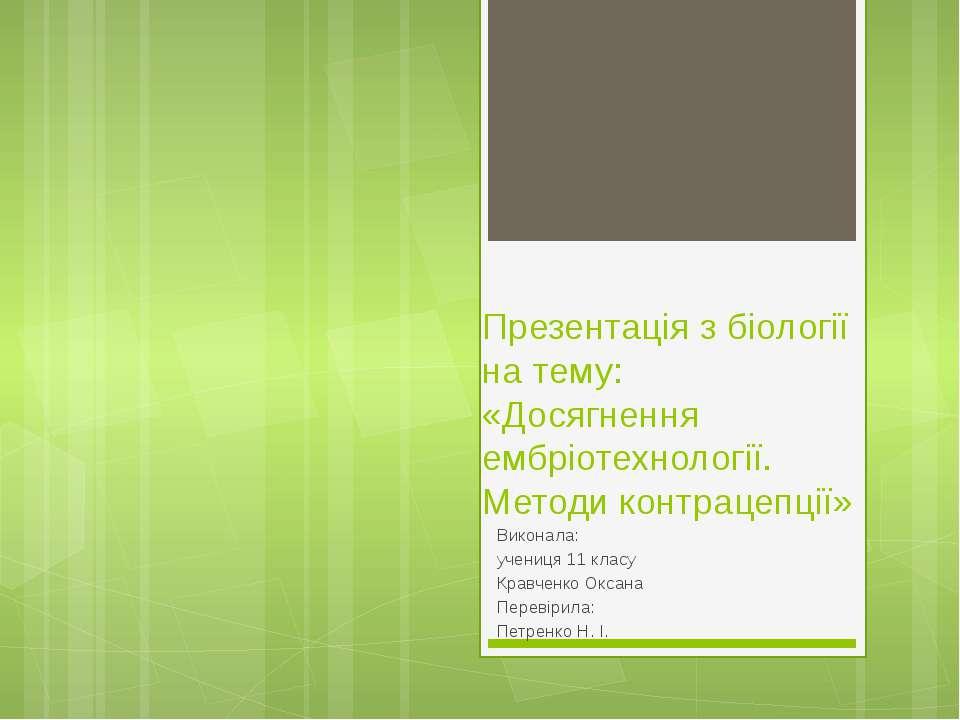 Презентація з біології на тему: «Досягнення ембріотехнології. Методи контраце...