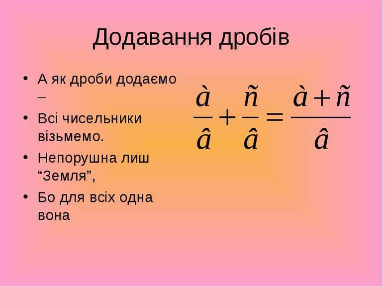 Додавання дробів А як дроби додаємо – Всі чисельники візьмемо. Непорушна лиш ...