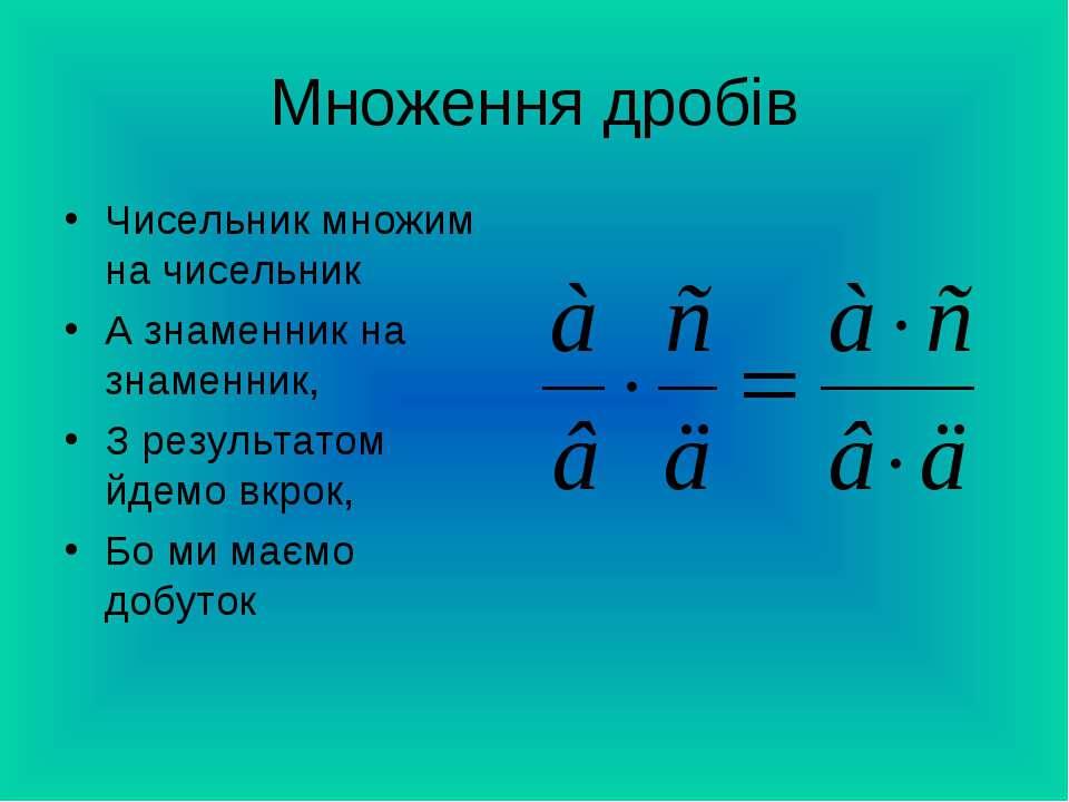 Множення дробів Чисельник множим на чисельник А знаменник на знаменник, З рез...
