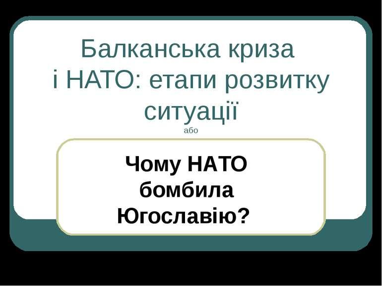 Балканська криза і НАТО: етапи розвитку ситуації або Чому НАТО бомбила Югосла...