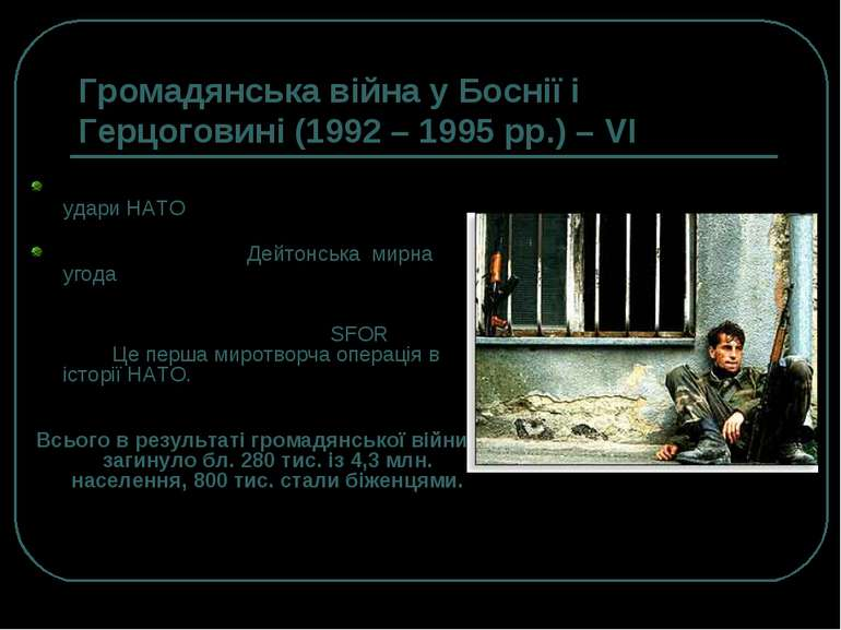 Громадянська війна у Боснії і Герцоговині (1992 – 1995 рр.) – VI 1995 р., кін...