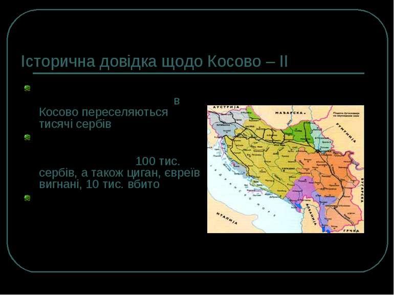 Історична довідка щодо Косово – ІІ 1918 р. – створюється королівство Югославі...