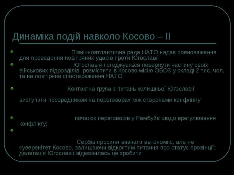 Динаміка подій навколо Косово – ІІ 1998, 13 жовтня – Північноатлантична рада ...