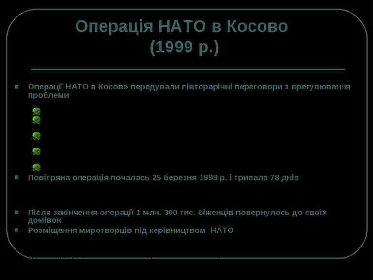 Операція НАТО в Косово (1999 р.) Єдина наступальна операція за всю історію Ал...