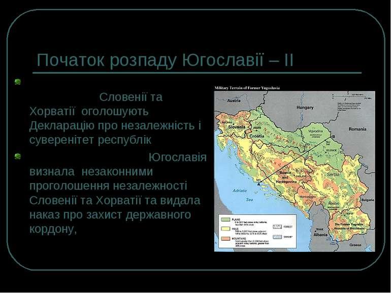 Початок розпаду Югославії – ІI 1991 р., 25 червня – парламенти Словенії та Хо...