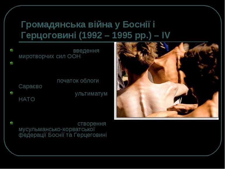 Громадянська війна у Боснії і Герцоговині (1992 – 1995 рр.) – ІV 1992 р., чер...