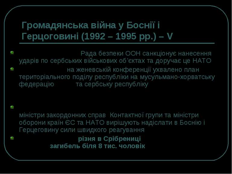 Громадянська війна у Боснії і Герцоговині (1992 – 1995 рр.) – V 1994 р., трав...