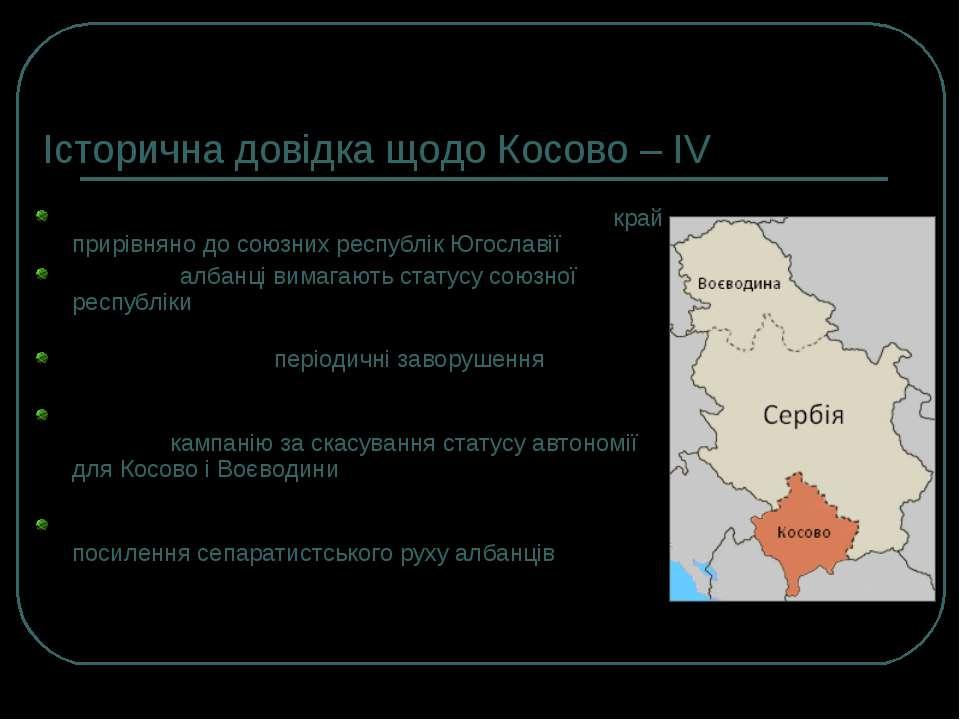 Історична довідка щодо Косово – ІV 1974 р. – розширення автономних прав Косов...