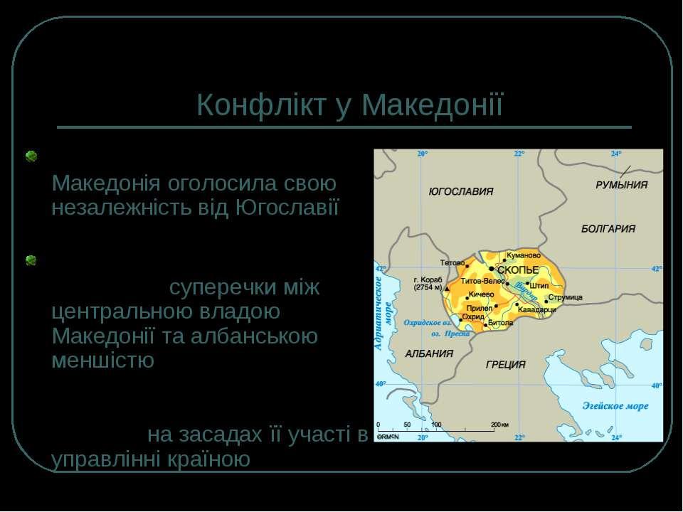 Конфлікт у Македонії 8 вересня 1991 р. – Македонія оголосила свою незалежніст...