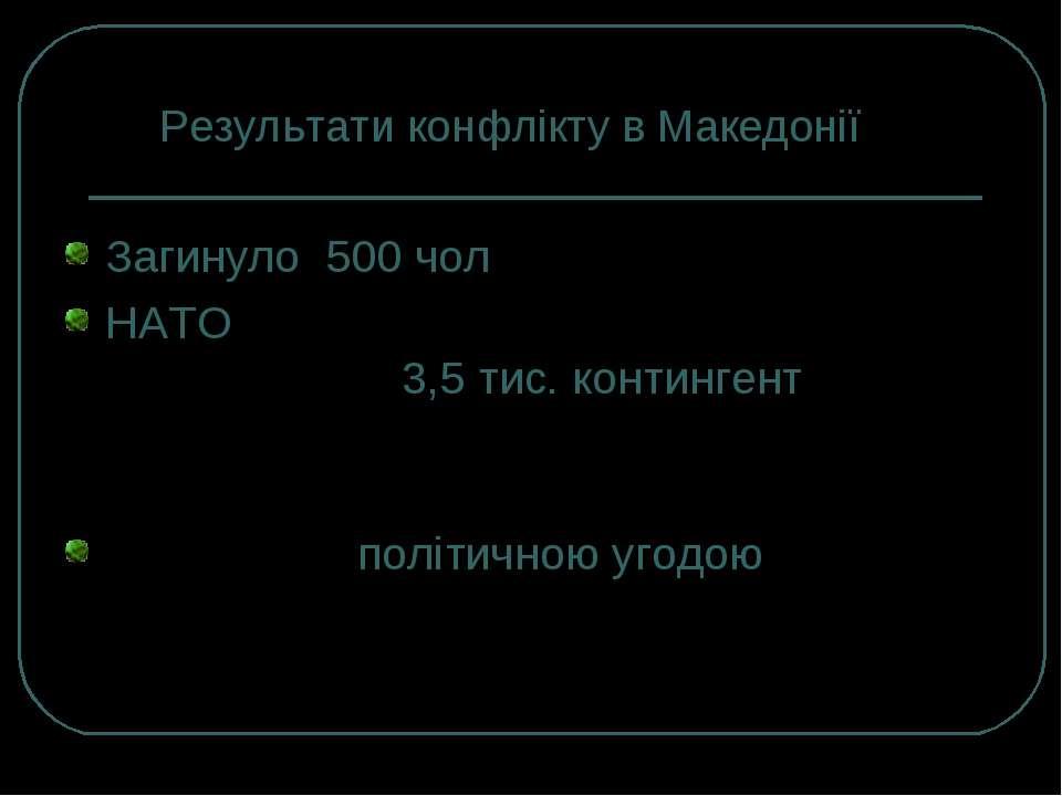 Результати конфлікту в Македонії Загинуло 500 чол. НАТО стабілізувала ситуаці...