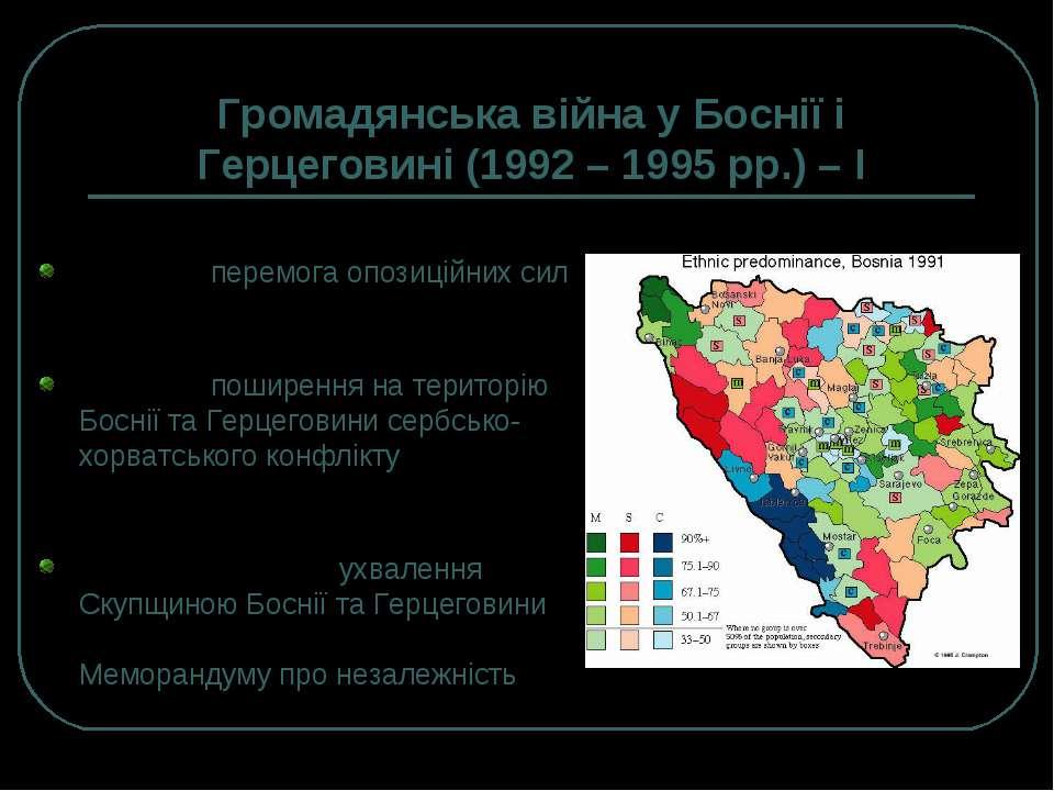 Громадянська війна у Боснії і Герцеговині (1992 – 1995 рр.) – І 1990 р. – пер...