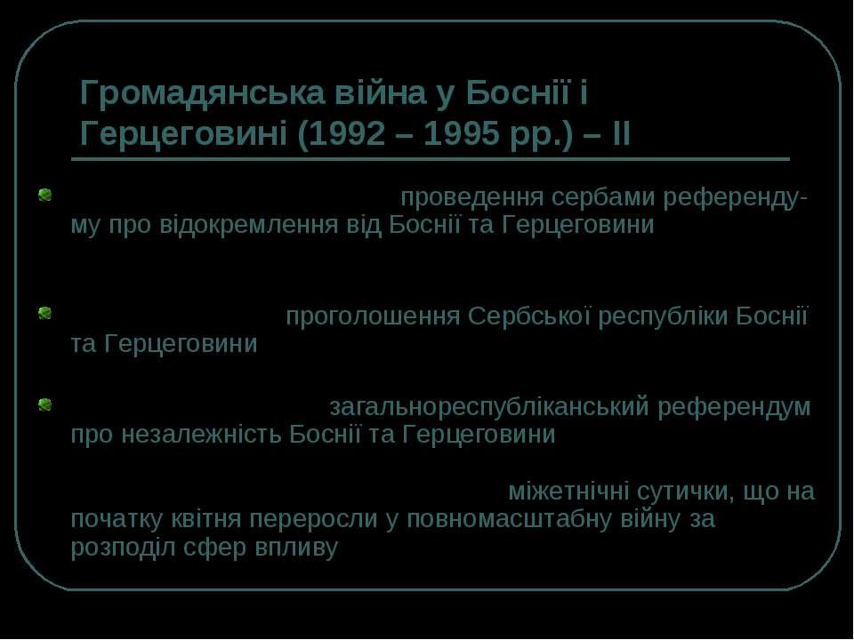 Громадянська війна у Боснії і Герцеговині (1992 – 1995 рр.) – ІI 1991, жовтен...