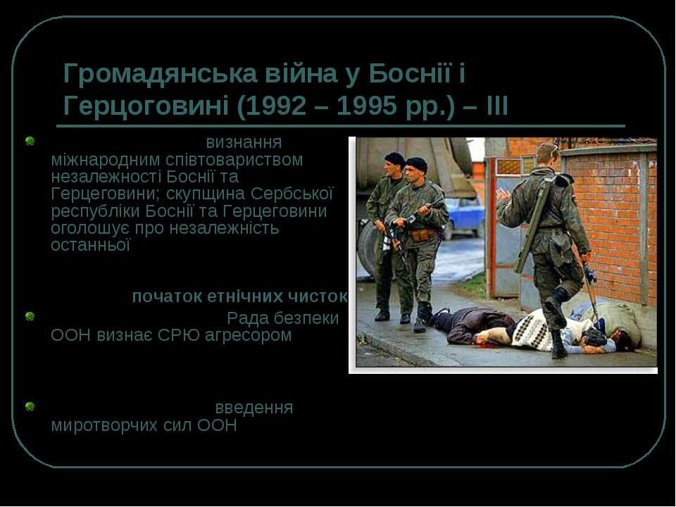 Громадянська війна у Боснії і Герцоговині (1992 – 1995 рр.) – ІIІ 1992 р., кв...