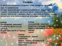 Сенкан Кобзар Талановитий, люблячий Карається, мучиться, не кається, Віддає с...