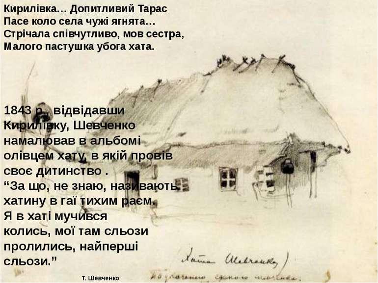 Кирилівка… Допитливий Тарас Пасе коло села чужі ягнята… Стрічала співчутливо,...