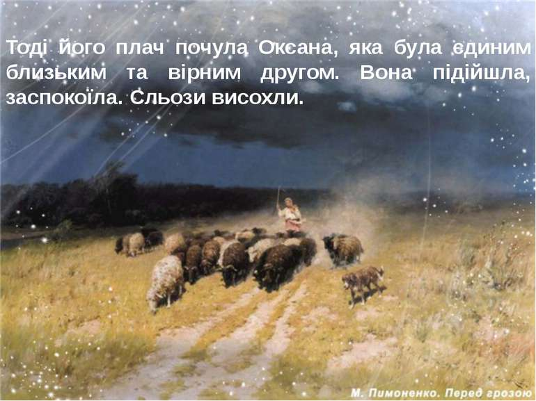 Тоді його плач почула Оксана, яка була єдиним близьким та вірним другом. Вона...