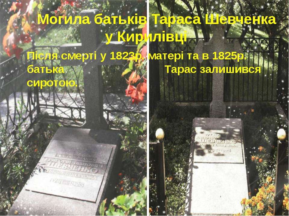 Могила батьків Тараса Шевченка у Кирилівці Після смерті у 1823р. матері та в ...