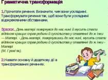 Граматична трансформація 1.Прочитати речення. Визначити, чим вони ускладнені....