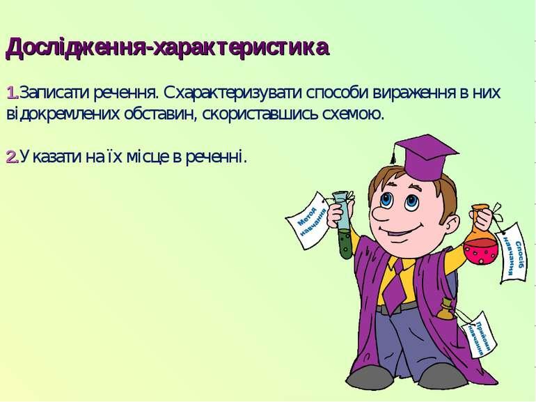 Дослідження-характеристика 1.Записати речення. Схарактеризувати способи вираж...