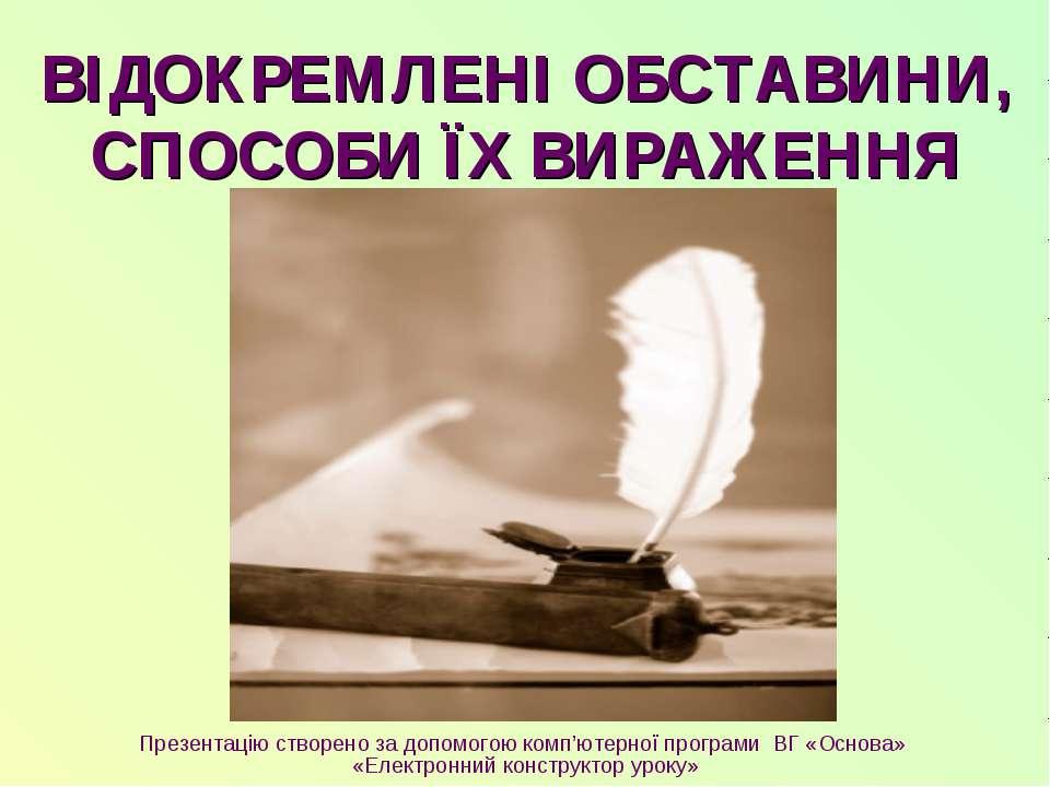 ВІДОКРЕМЛЕНІ ОБСТАВИНИ, СПОСОБИ ЇХ ВИРАЖЕННЯ Презентацію створено за допомого...