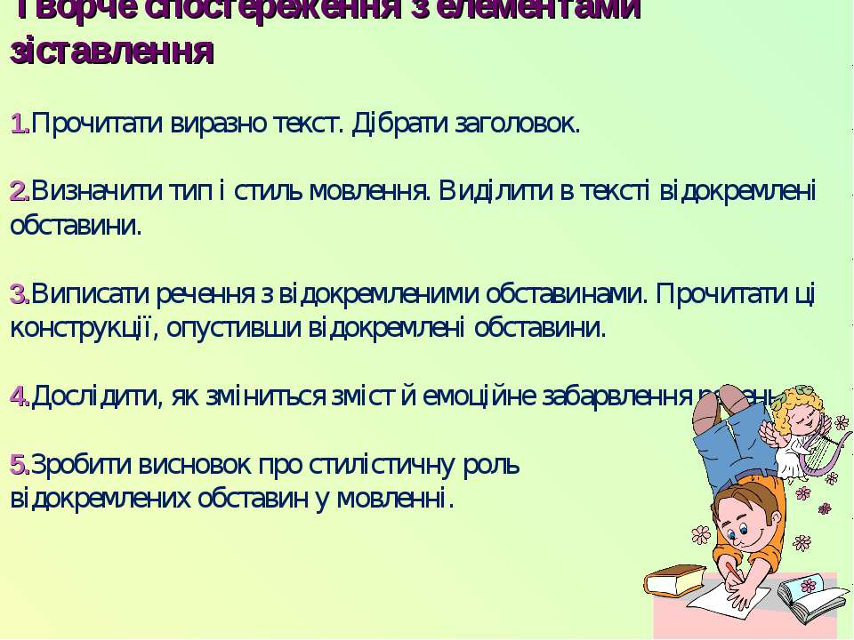 Творче спостереження з елементами зіставлення 1.Прочитати виразно текст. Дібр...