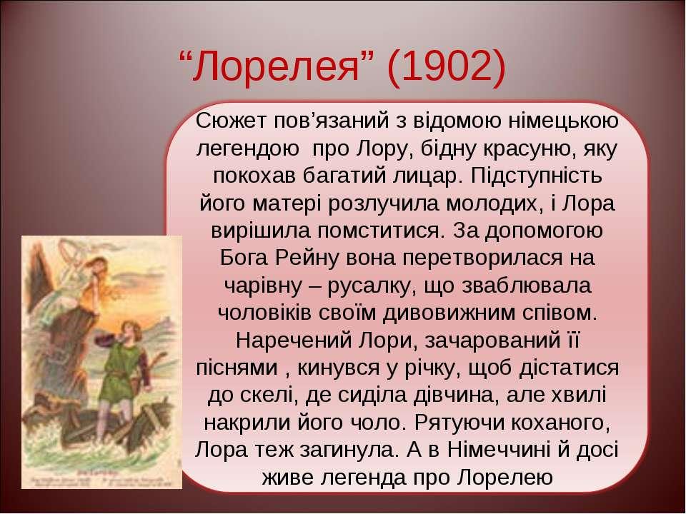 """""""Лорелея"""" (1902)"""