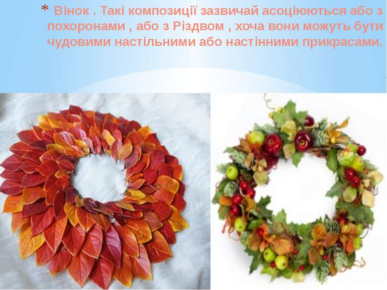 Вінок . Такі композиції зазвичай асоціюються або з похоронами , або з Різдвом...