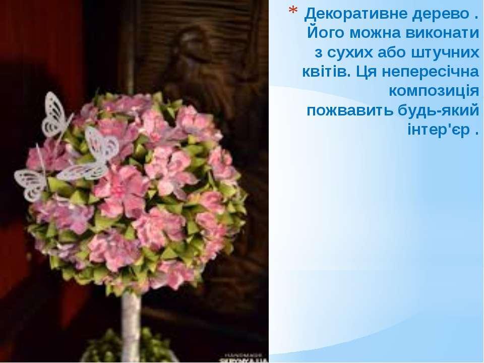 Декоративне дерево . Його можна виконати з сухих або штучних квітів. Ця непер...