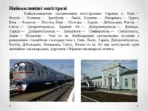 Найважливіші магістралі Найважливішими залізничними магістралями України є: К...