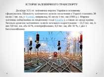 ІСТОРІЯ ЗАЛІЗНИЧНОГО ТРАНСПОРТУ До кінця XIX ст. залізнична мережа України в ...