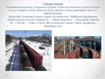 Основні вантажі Основними вантажами є мінеральні добрива, будівельні матеріал...