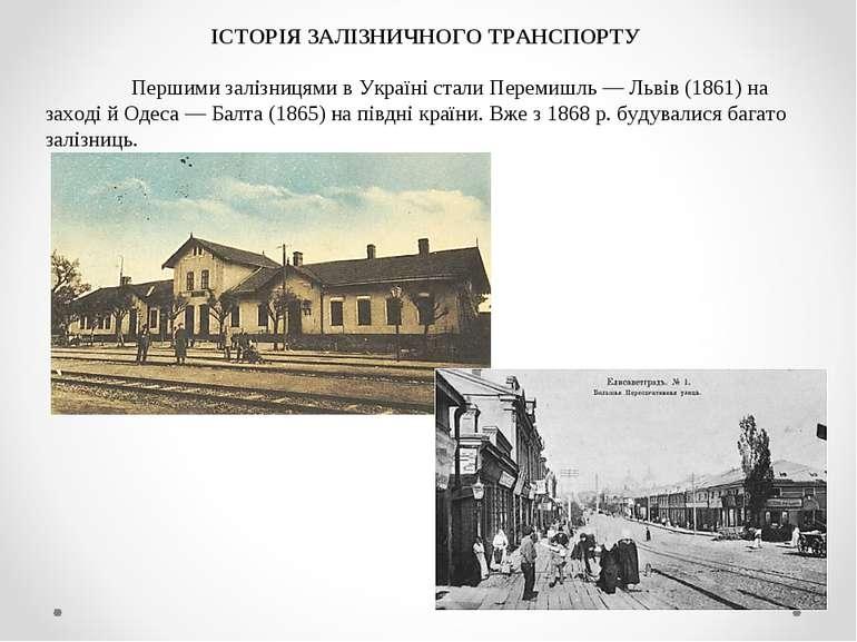 ІСТОРІЯ ЗАЛІЗНИЧНОГО ТРАНСПОРТУ Першими залізницями в Україні стали Перемишль...