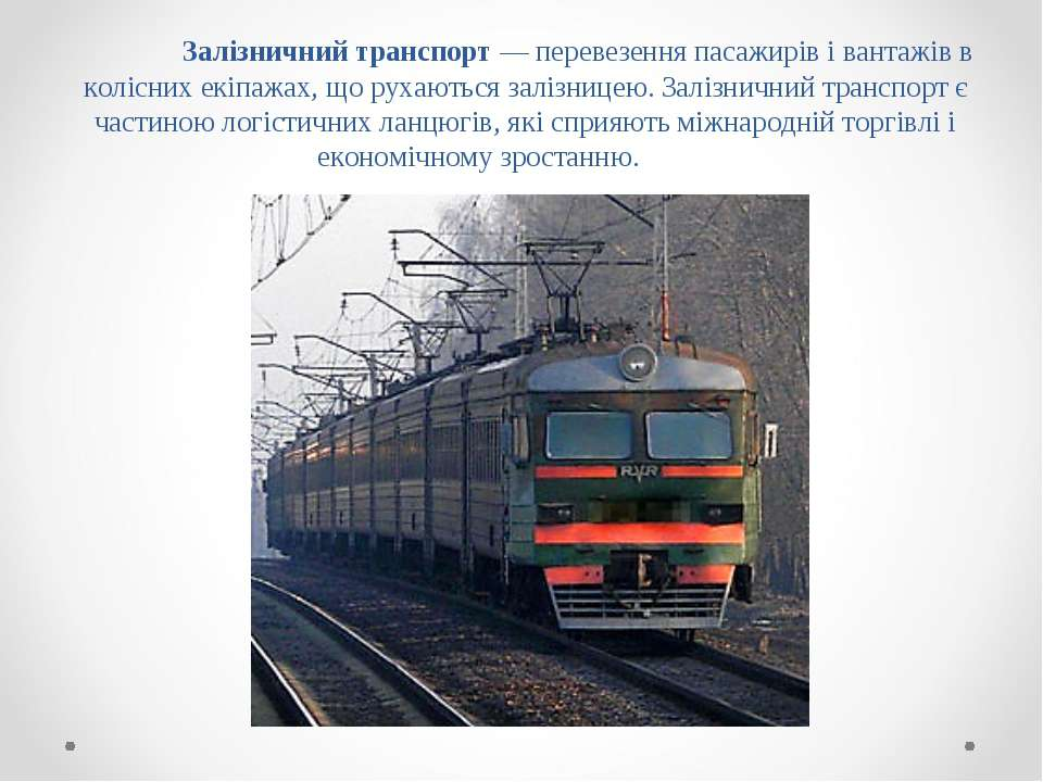 Залізничний транспорт— перевезення пасажирів і вантажів в колісних екіпажах,...