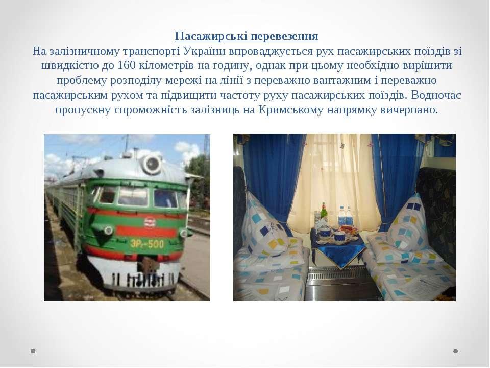Пасажирські перевезення На залізничному транспорті України впроваджується рух...